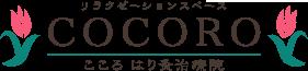 COCORO こころ はり灸治療院のロゴ