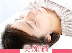 美顔鍼のイメージ画像