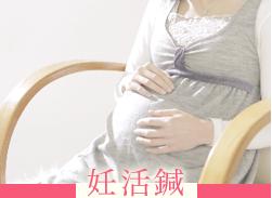 妊活鍼のイメージ画像