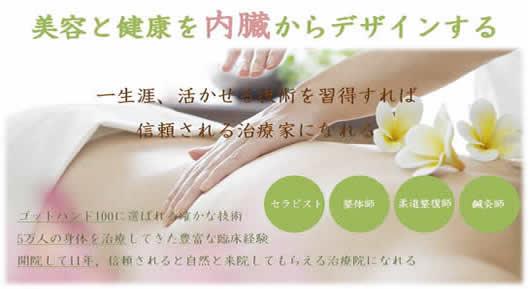 鍼灸・美顔鍼セミナーのご案内